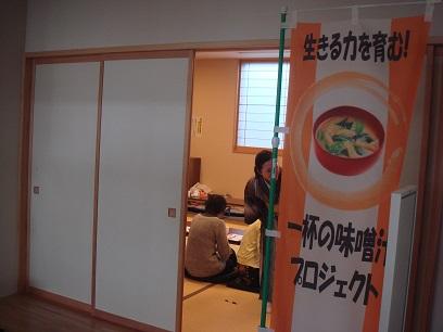 味噌汁会議1