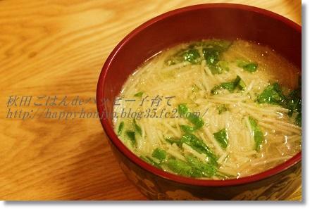 七草味噌汁
