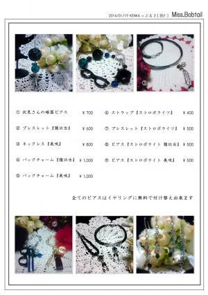 縺雁刀譖ク縺幸ENKA3_convert_20140117201627