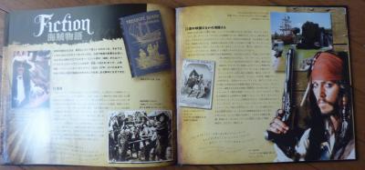 パイレーツ図鑑4