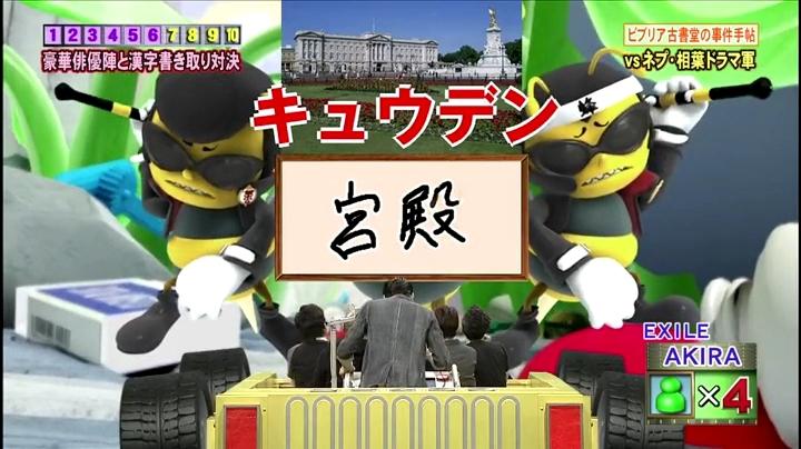 2代目【GTO】鬼塚英吉(AKIRA)ネプリーグSPに登場!鬼塚が宮殿で正解
