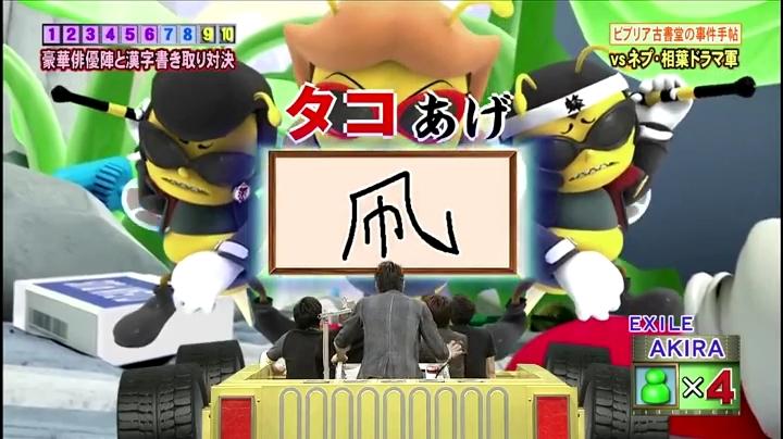 2代目【GTO】鬼塚英吉(AKIRA)ネプリーグSPに登場!鬼塚が凧で正解