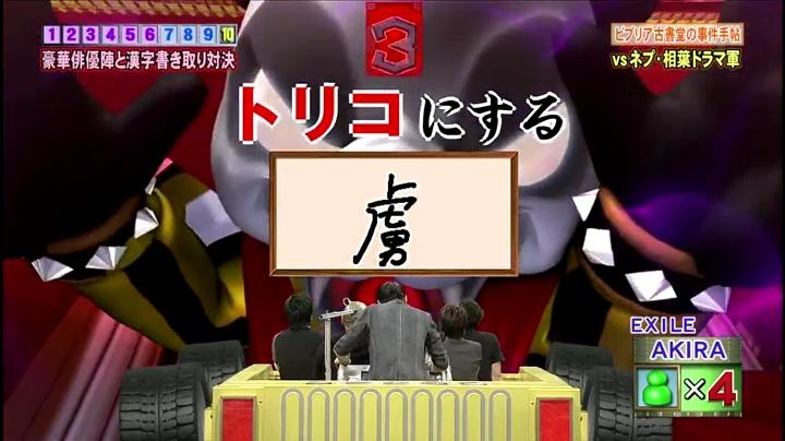 2代目【GTO】鬼塚英吉(AKIRA)ネプリーグSPに登場!鬼塚が虜で正解クリア!
