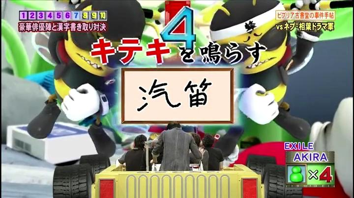 2代目【GTO】鬼塚英吉(AKIRA)ネプリーグSPに登場!鬼塚が汽笛で正解