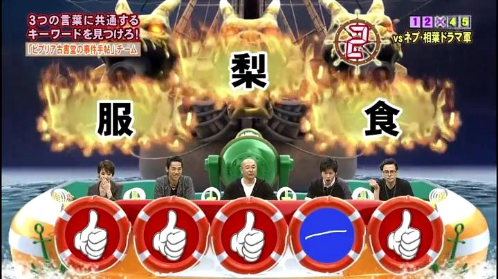 2代目【GTO】鬼塚英吉(AKIRA)ネプリーグSPに登場!「洋」で鬼塚は正解