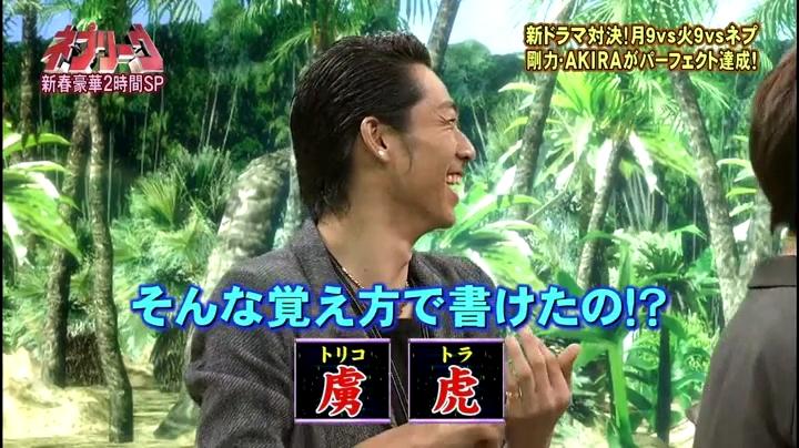 2代目【GTO】鬼塚英吉(AKIRA)ネプリーグSPに登場!鬼塚「虜は…虎っぽい漢字で…」