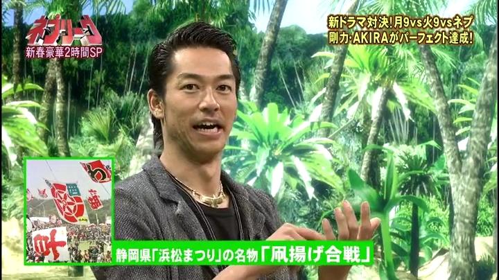 2代目【GTO】鬼塚英吉(AKIRA)ネプリーグSPに登場!鬼塚は地元の浜松で凧揚げ合戦を見てたから