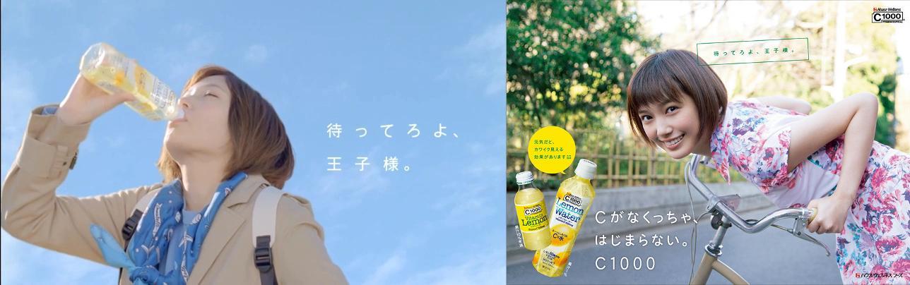 2代目【GTO】神崎麗美(本田翼)C1000のCMに登場!