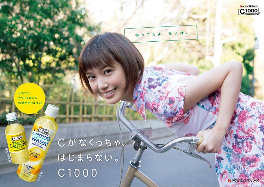 2代目【GTO】神崎麗美(本田翼)C1000のCMに登場!2