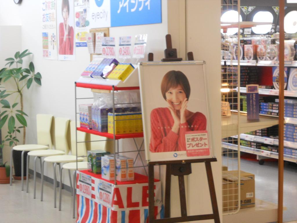 2代目【GTO】神崎麗美(本田翼)アイシティー1月分店頭ポスター