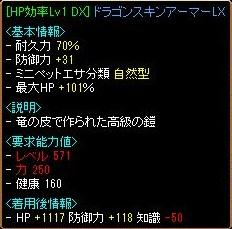 [HP効率Lv1 DX]ドラゴンスキンアーマーLX