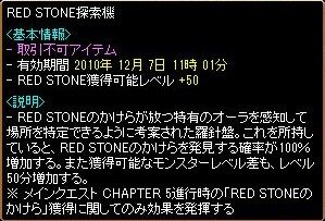 RED STONE探索機