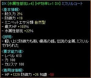 [HP効率Lv1 DX]ミスリルコート