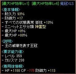 [HP効率 Lv1][HP効率 Lv6]冕冠