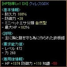 クィレスGDX