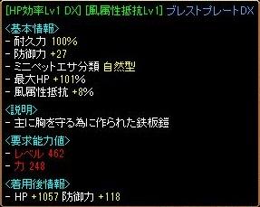ブレストプレートDX