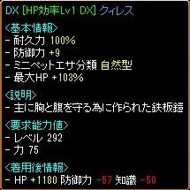 [HP効率Lv1 DX] クィレス