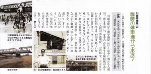 irumagawa-suieijyo1.jpg