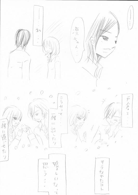 らぶ☆りぱるしょん +plus+ 16_0001