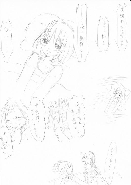 らぶ☆りぱるしょん +plus+ 16_0003