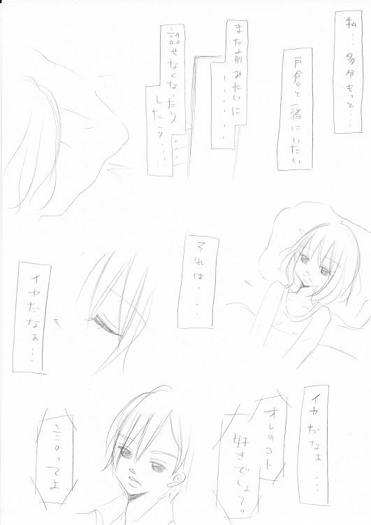 らぶ☆りぱるしょん +plus+ 16_0002