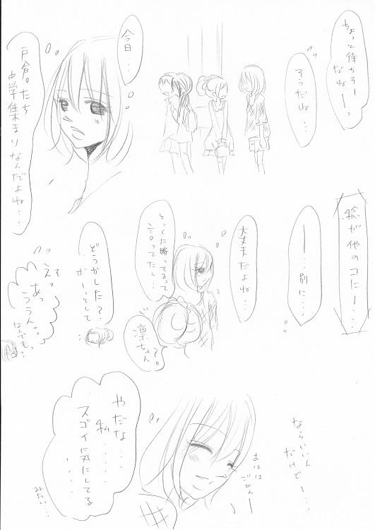 らぶ☆りぱるしょん +plus+ 16_0004