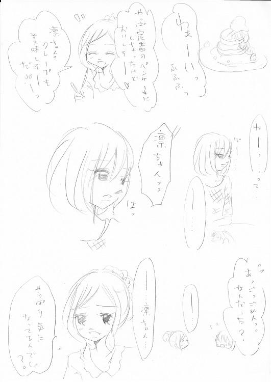 らぶ☆りぱるしょん +plus+ 17_0001