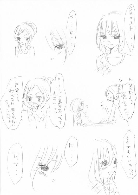 らぶ☆りぱるしょん +plus+ 17_0002