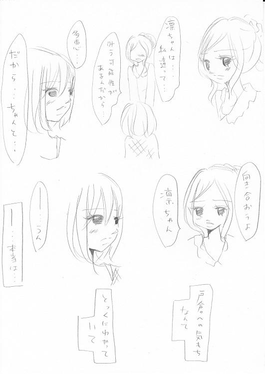 らぶ☆りぱるしょん +plus+ 17_0003