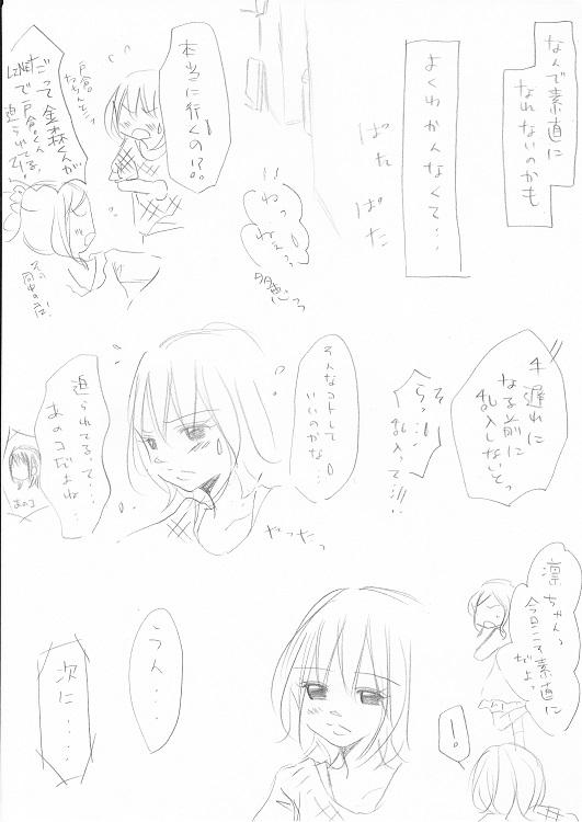 らぶ☆りぱるしょん +plus+ 17_0004