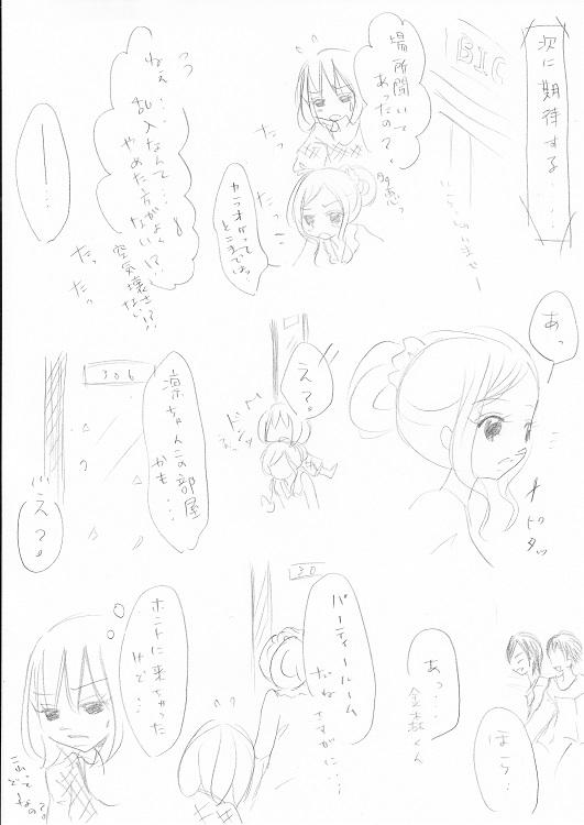 らぶ☆りぱるしょん +plus+ 18_0001