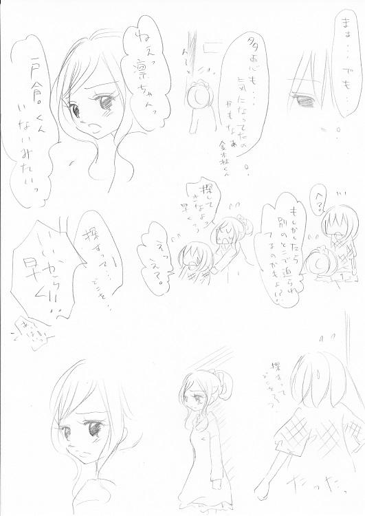 らぶ☆りぱるしょん +plus+ 18_0002
