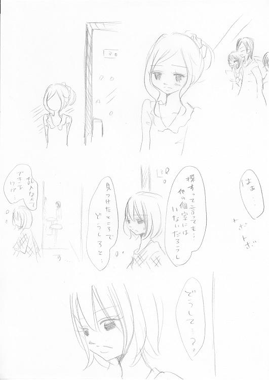 らぶ☆りぱるしょん +plus+ 18_0003