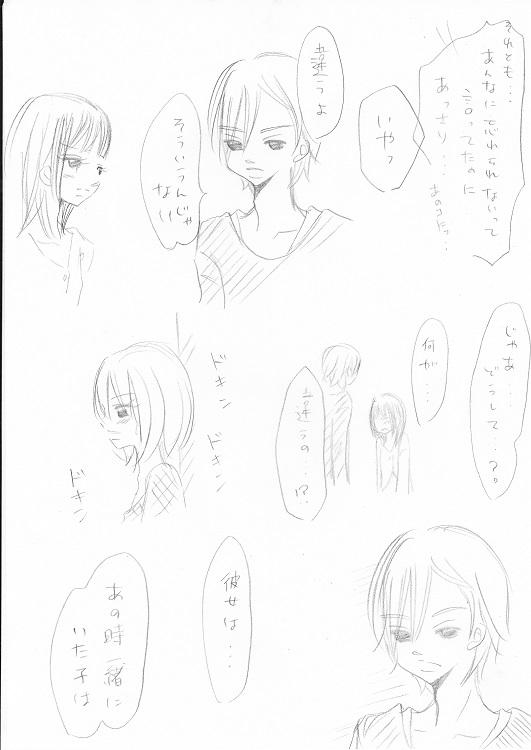 らぶ☆りぱるしょん +plus+ 19_0002