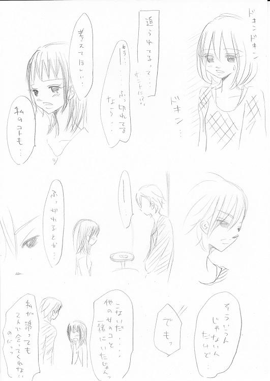 らぶ☆りぱるしょん +plus+ 19_0001