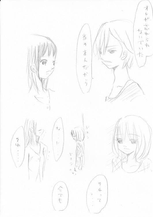 らぶ☆りぱるしょん +plus+ 19_0003
