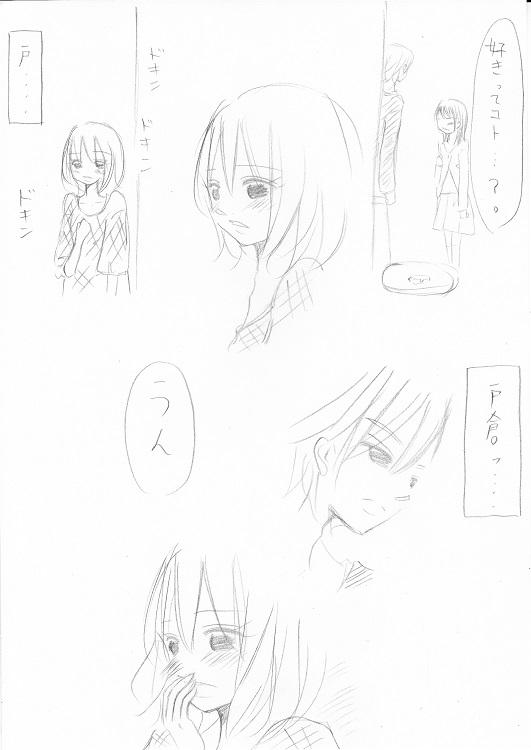 らぶ☆りぱるしょん +plus+ 19_0004
