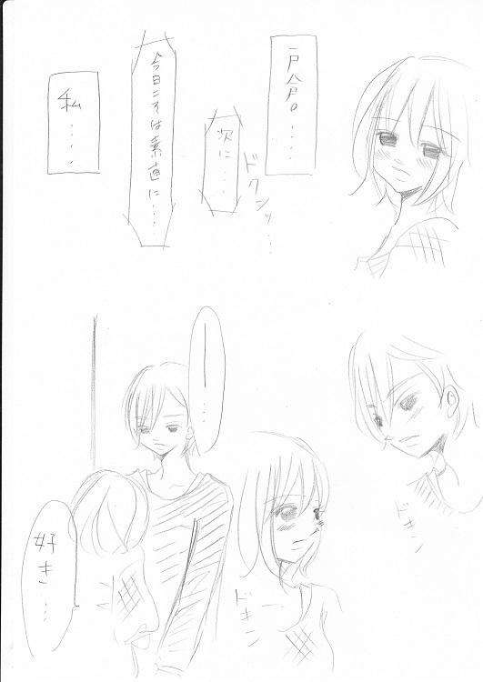 らぶ☆りぱるしょん +plus+ 21_0001