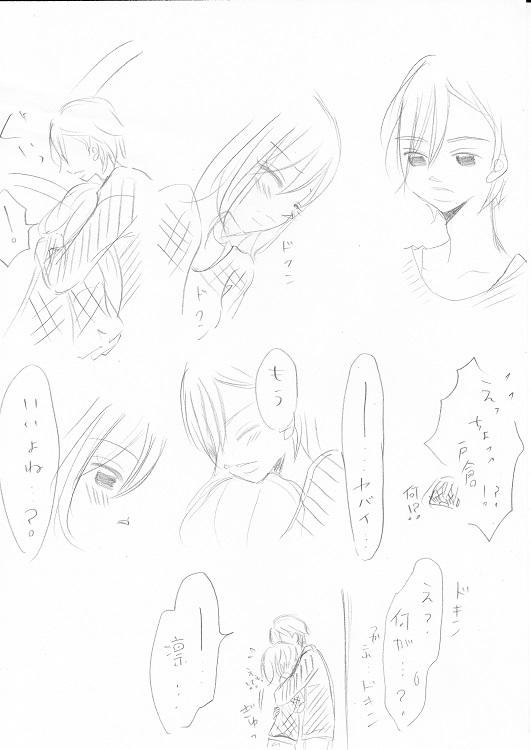 らぶ☆りぱるしょん +plus+ 21_0002