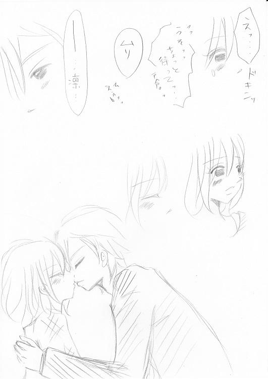 らぶ☆りぱるしょん +plus+ 21_0004