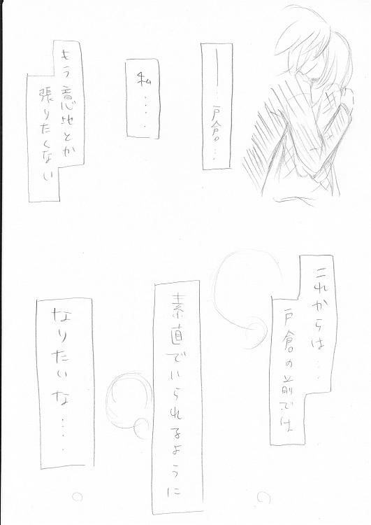 らぶ☆りぱるしょん +plus+ 21_0005