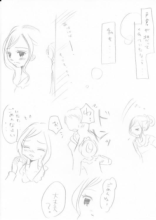 らぶ☆りぱるしょん +plus+ 22_0001