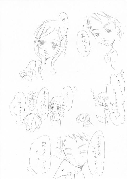 らぶ☆りぱるしょん +plus+ 22_0002