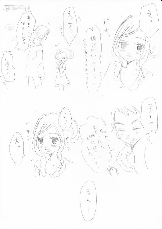 らぶ☆りぱるしょん +plus+ 22_0003