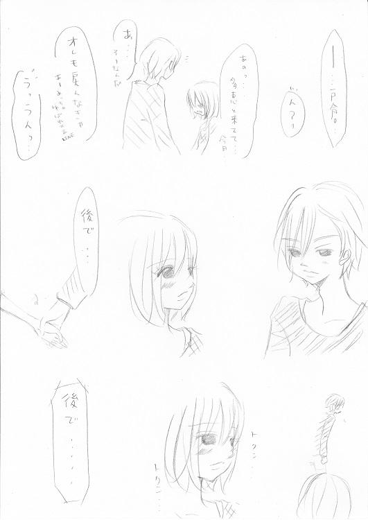 らぶ☆りぱるしょん +plus+ 22_0004
