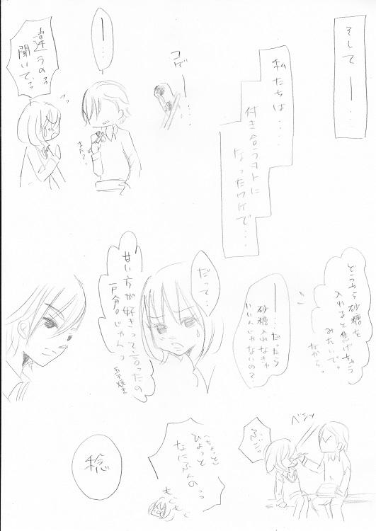 らぶ☆りぱるしょん +plus+ 23_0001