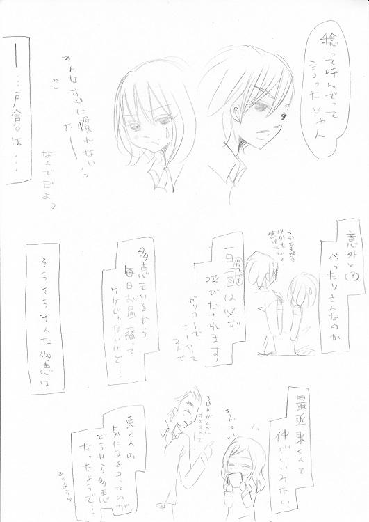 らぶ☆りぱるしょん +plus+ 23_0002