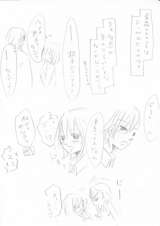 らぶ☆りぱるしょん +plus+ 23_0003