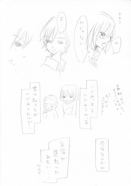 らぶ☆りぱるしょん +plus+ 23_0004