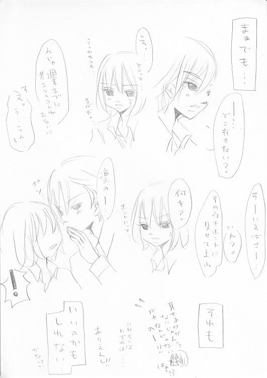 らぶ☆りぱるしょん +plus+ 23_0005
